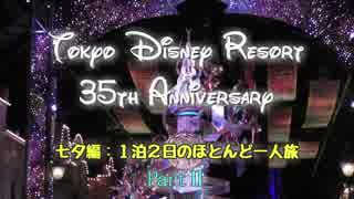 東京ディズニーリゾート35周年の旅 七夕