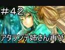 【実況】落ちこぼれ魔術師と7つの特異点【Fate/GrandOrder】42日目