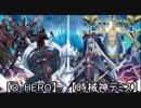 友人と遊戯王してみたPart53【D-HERO】VS