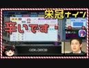 【パワプロ2018】栄冠ナイン ツライさん始めました part4【ゆっくり実況】