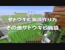 #4【マインクラフト】CBWマルチ オリジナルサトウキビ自動収穫装置の作り方 アンディマイクラ (minecraft1.13)