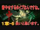 【実況】豪華声優陣(?)がおくる探索型ホラー【1章-5】