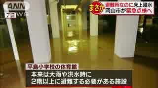 ハザードマップの避難所・岡山市立平島小学校で床上浸水 岡山市が緊急 ...