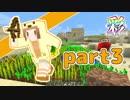 【Minecraft】いろどりクラフト【チーム実況】Part3