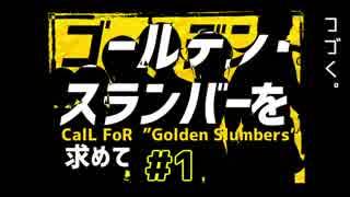 【実卓CoC】「ゴールデン・スランバーを求めて」第壱話