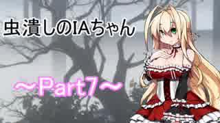 【Bloodborne協力】虫潰しのIAちゃん Part