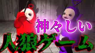 【GMOD】4秒でケリを付ける人狼ゲーム【実況】