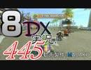 初日から始める!日刊マリオカート8DX実況プレイ445日目