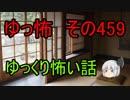 【ゆっ怖】ゆっくり怖い話・その459【怪談】