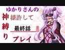【星のカービィSDX縛りプレイ】結月ゆかりの神縛りプレイ最終...
