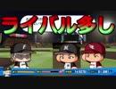 【パワプロ2018】目指せ沢村賞!神野投手物語#02【マイライフ】