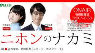 【竹田恒泰】ニホンのナカミ 2018.07.15