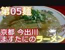 【麺へんろ】第5麺 京都今出川 ますたにのラーメン【古都&湖国編 2日目】