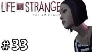 Life Is Strange 【実況】 #33