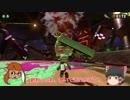 【ゆっくり実況】イカ界最弱ヒーロー奮闘記【スプラトゥーン2】 Part10