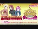 スクフェス感謝祭2018 in沼津   開会式