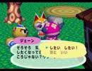 ◆どうぶつの森e+ 実況プレイ◆part66