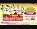 スクフェスシリーズ新情報発表会ステージ スクフェス感謝祭2018~Go!Go!シャンシ...