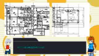 ゆっくり建築解説講座 第三回 「建築の