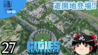 ✈【街づくり実況】ゆっくりのCities: Skyl