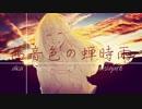 【MV】茜音色の蝉時雨/IA