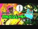 【実況】エンチャント・ファイカ 58品目【スプラトゥーン2】
