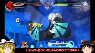 【BBTAG】Part6 金ぴか戦士なんゆ!【ゆ