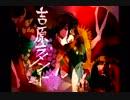 【歌ってみた】吉原ラメント  - CHESSERE -