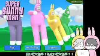 【刀剣乱舞】スーパーウサギさんの大冒険3