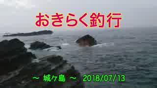 【城ヶ島】 おきらく釣行 【20180713】