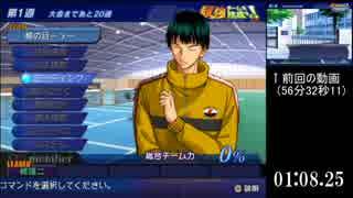 【実況】テニスの王子様「50分以内で」最