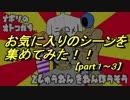 【ナポ男】記念放送まとめ(1/7)【2周年】