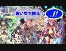【千年戦争アイギス】青い女を縛る Part1【サファイア縛り】