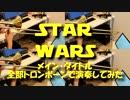 【STAR WARS】メインタイトル 全部トロンボーンで演奏してみた