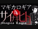 【マギカロギア】サイナキヒトヨ/導入4【創作ストーリー動画】
