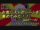 【ナポ男】記念放送まとめ(3/7)【2周年】