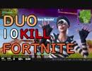 【Fortnite】一級陽キャ建築士のフォートナイト #5【DUO/10kill】