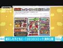 西日本豪雨災害で被災した子供たちに コロコロコミックを無料で公開
