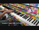 【ピアノ】LovePianoで