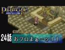 【実況】ポポロクロイス物語Ⅱで涙がポポロ 24話