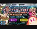 【ガチャ動画】第2部2章『無間氷焔世紀 ゲッテルデメルング ...