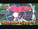 【ポケモンUSM】第8回ウルトラグラカップ①【仲間大会】