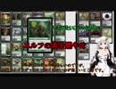【MO】キズナアカリはMOと戯れたい #1【モダン】