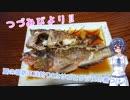 つづみびより ~夏の堤防五目釣り&カサゴとクジメの煮つけ!~