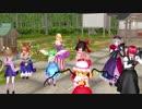 【第10回東方ニコ童祭】うちの幻想少女たちで恋ダンス【東方MMD】