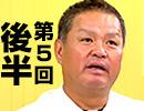 【会員限定】金村義明がNPBセ・パ前半戦を大総括 2/2
