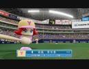 【パワプロ2018】サクセスの女性選手だけで日本一になれるか? part5【ゆっくり実況】