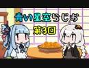 【ボイロラジオ】第3回 青い星空らじお