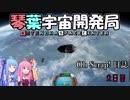 【KSP】琴葉宇宙開発局 OhScrap!日誌 2日目【VOICEROID実況】