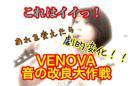 早川亜希動画#530≪【VENOVA】音質改善には「アレ」が効く!≫※会員限定※